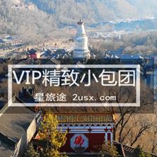 山西旅游小包团 - 山西VIP旅游- 山西独立成团游