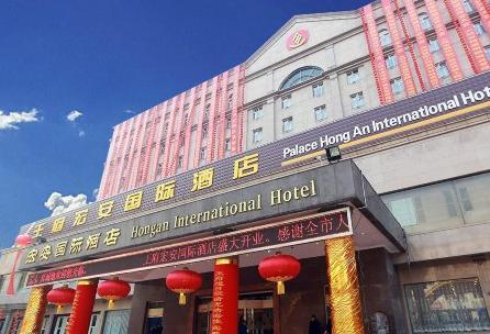 大同王府宏安酒店