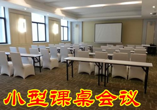 小型课桌会议