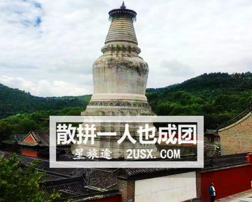 【散客连线】五台山、平遥古城、乔家大院3日游