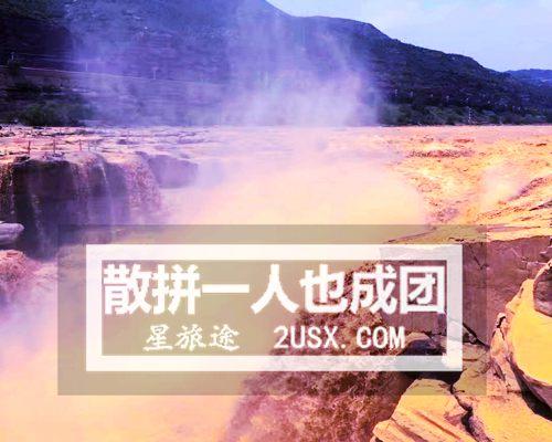 【散客连线】五台山、大同云冈、平遥古城、王家大院、壶口瀑布4日游