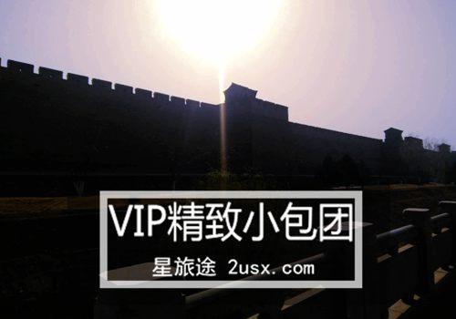 【VIP私人定制小包团】五台山、平遥古城、王家大院3日游
